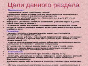 - Образовательные: . - формировать навыки правописания глаголов; - формироват