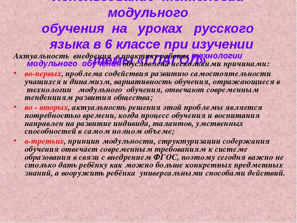 Использование технологии модульного обучения на уроках русского яз...