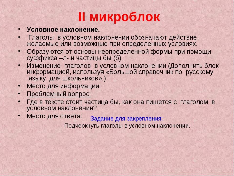 II микроблок Условное наклонение. Глаголы в условном наклонении обозначают...