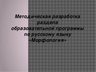 Методическая разработка раздела образовательной программы по русскому языку «