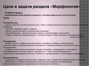 Цели и задачи раздела «Морфология» Учебная задача Формирование представлений