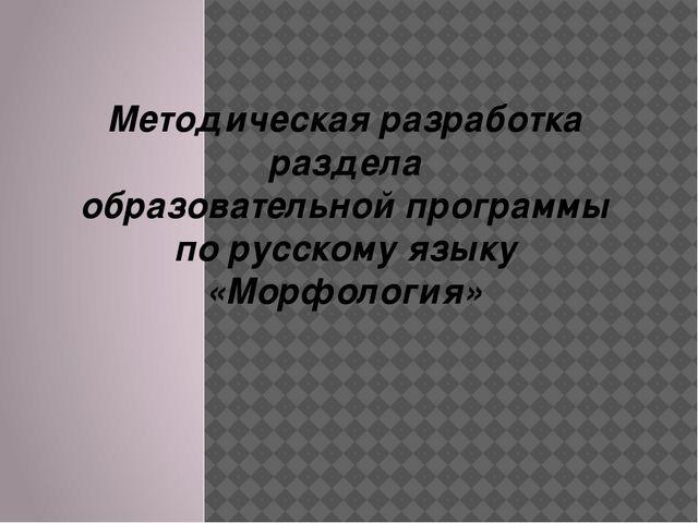 Методическая разработка раздела образовательной программы по русскому языку «...