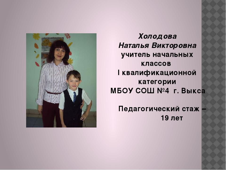 Холодова Наталья Викторовна учитель начальных классов I квалификационной кате...