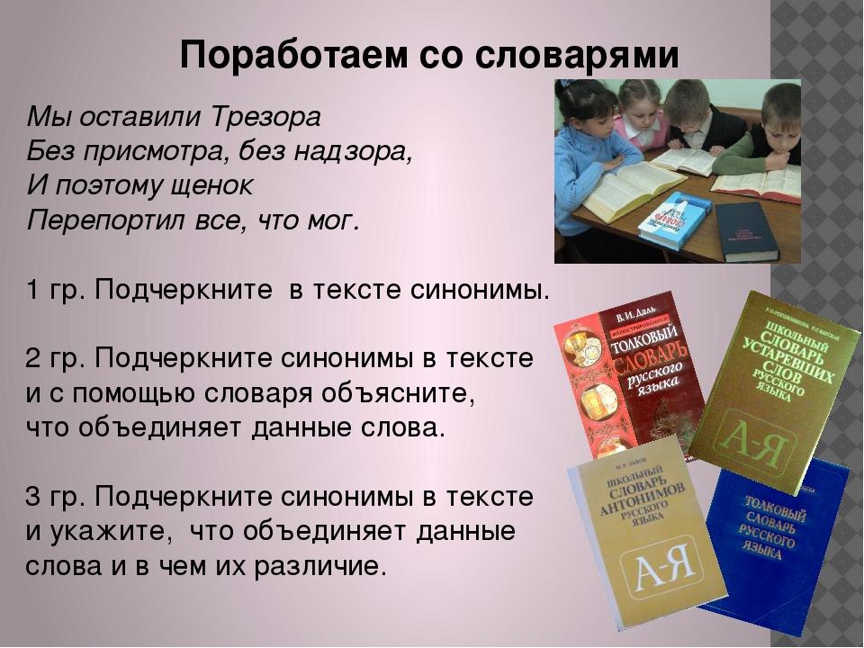 Поработаем со словарями Мы оставили Трезора Без присмотра, без надзора, И поэ...