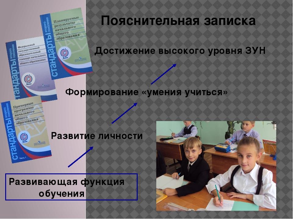 Пояснительная записка Развивающая функция обучения Развитие личности Формиров...