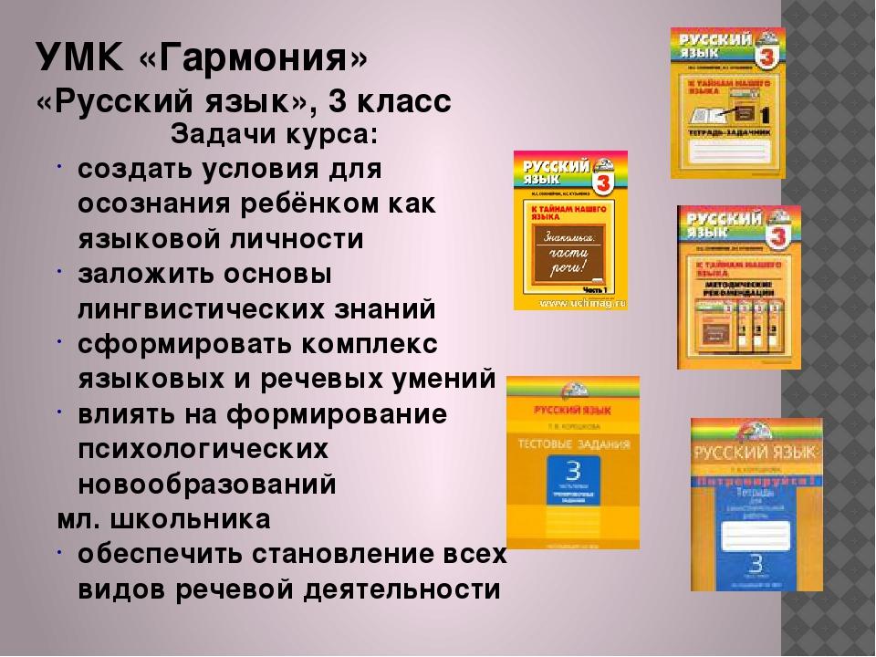 УМК «Гармония» «Русский язык», 3 класс Задачи курса: создать условия для осоз...