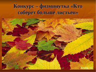 Конкурс – физминутка «Кто соберет больше листьев»