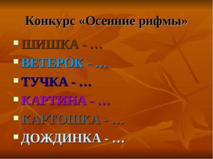 Конкурс «Осенние рифмы» ШИШКА - … ВЕТЕРОК - … ТУЧКА - … КАРТИНА - … КАРТОШКА