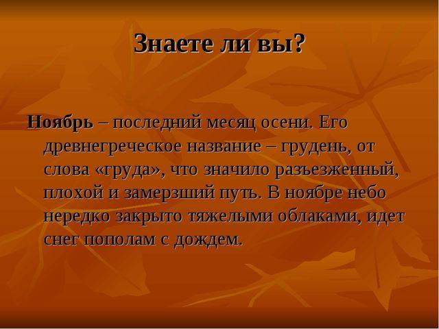 Знаете ли вы? Ноябрь– последний месяц осени. Его древнегреческое название –...
