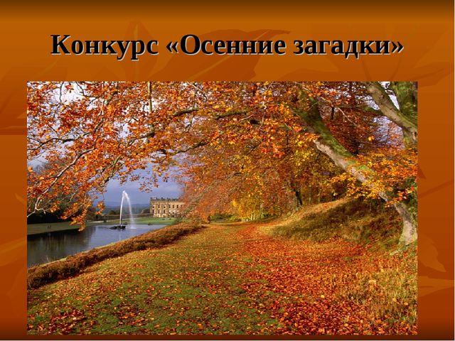 Конкурс «Осенние загадки»