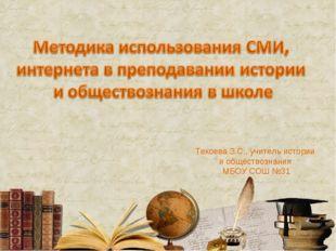 Текоева З.С., учитель истории и обществознания МБОУ СОШ №31