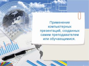 Применение компьютерных презентаций, созданных самим преподавателем или обуча