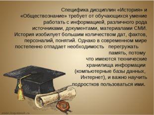 Специфика дисциплин «История» и «Обществознание» требует от обучающихся умени