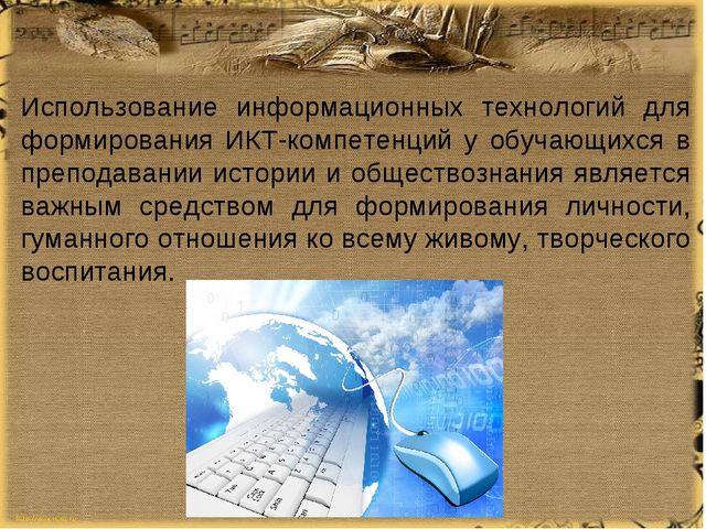 Использование информационных технологий для формирования ИКТ-компетенций у об...