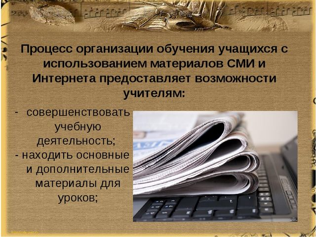Процесс организации обучения учащихся с использованием материалов СМИ и Интер...