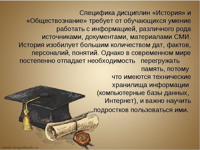 Специфика дисциплин «История» и «Обществознание» требует от обучающихся умени...