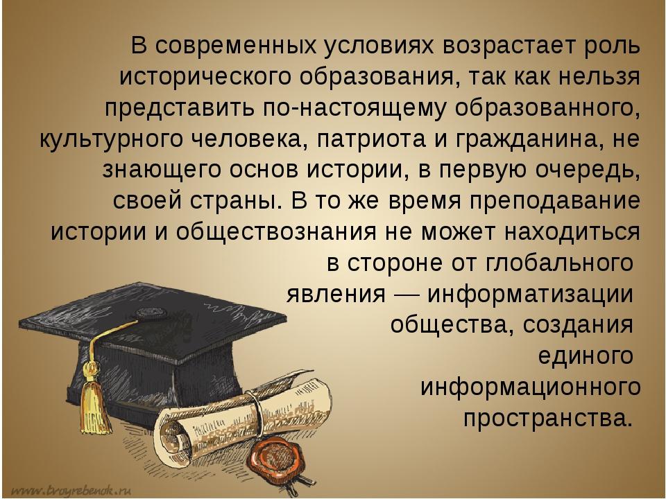 В современных условиях возрастает роль исторического образования, так как нел...