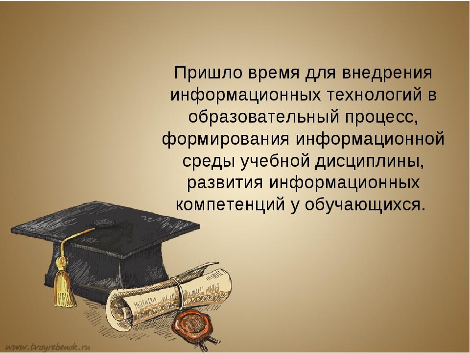 Пришло время для внедрения информационных технологий в образовательный процес...