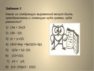 Задание 3 Какие из следующих выражений могут быть преобразованы с помощью куб