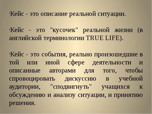 """Кейс - это описание реальной ситуации. Кейс - это """"кусочек"""" реальной жизни (в..."""