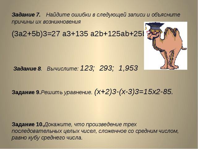 Задание 7. Найдите ошибки в следующей записи и объясните причины их возникнов...