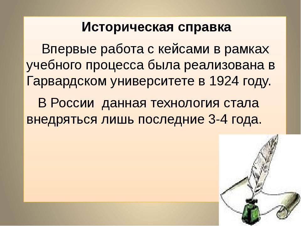 Историческая справка Впервые работа с кейсами в рамках учебного процесса был...