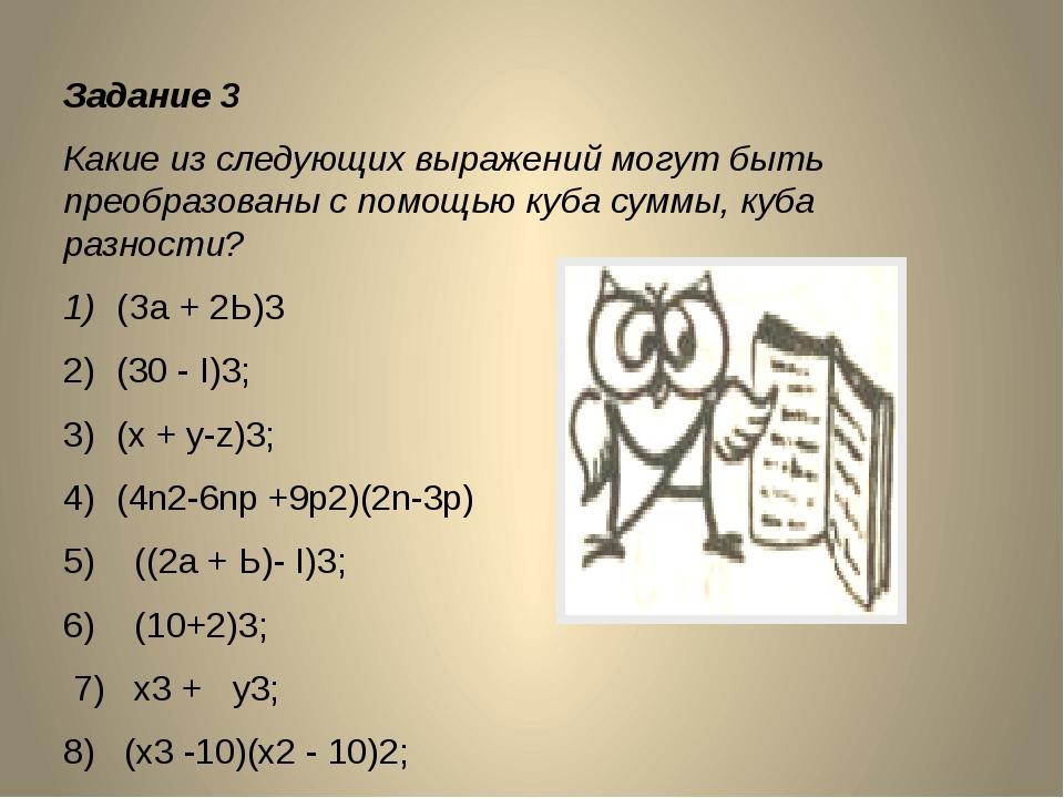 Задание 3 Какие из следующих выражений могут быть преобразованы с помощью куб...