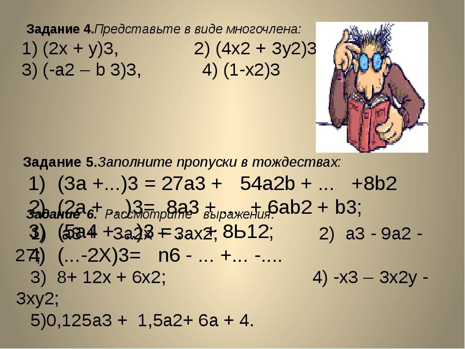 Задание 5.Заполните пропуски в тождествах: 1) (За +...)3 = 27a3 + 54а2b + ....