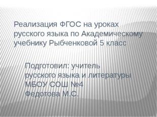 Реализация ФГОС на уроках русского языка по Академическому учебнику Рыбченков