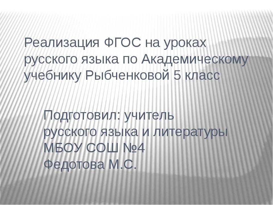 Реализация ФГОС на уроках русского языка по Академическому учебнику Рыбченков...