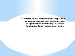 Әлмәт шәһәре «Ямашнефть» нефть һәм газ чыгару идарәсе прогимназиясенең татар