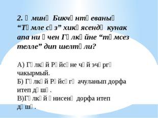 """2. Әминә Бикчәнтәеваның """"Тәмле сүз"""" хикәясендә кунак апа ни өчен Гөлкәйне """"тә"""