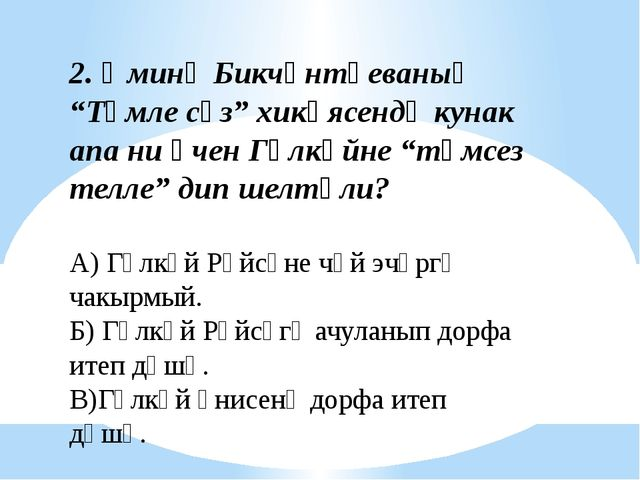 """2. Әминә Бикчәнтәеваның """"Тәмле сүз"""" хикәясендә кунак апа ни өчен Гөлкәйне """"тә..."""