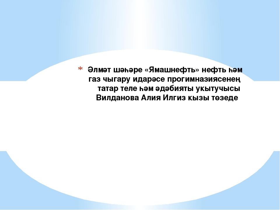 Әлмәт шәһәре «Ямашнефть» нефть һәм газ чыгару идарәсе прогимназиясенең татар...