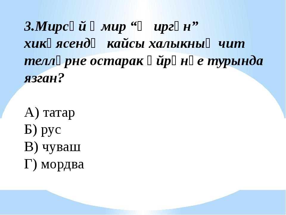 """3.Мирсәй Әмир """"Җиргән"""" хикәясендә кайсы халыкның чит телләрне остарак өйрәнүе..."""