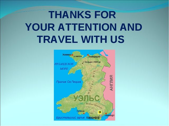 THANKS FOR YOUR ATTENTION AND TRAVEL WITH US