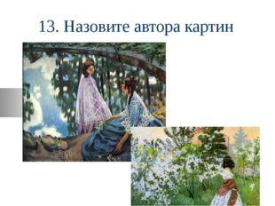 13. Назовите автора картин