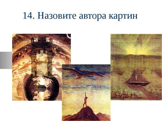 14. Назовите автора картин