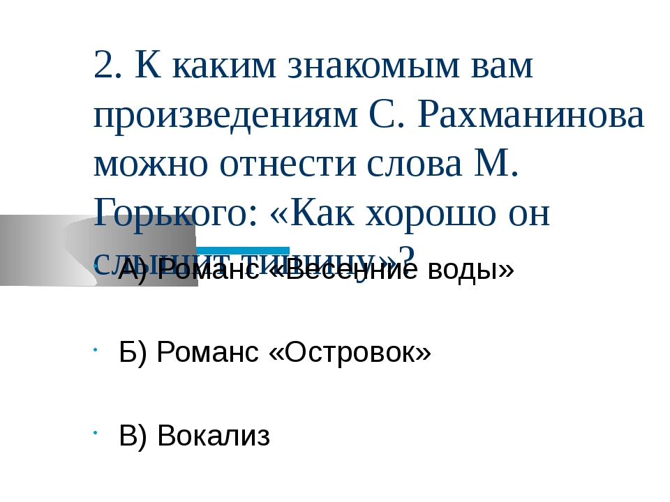2. К каким знакомым вам произведениям С. Рахманинова можно отнести слова М. Г...