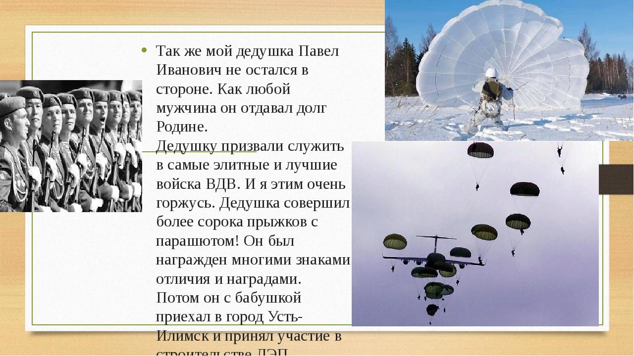 Так же мой дедушка Павел Иванович не остался в стороне. Как любой мужчина он...