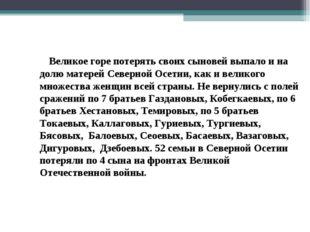 Великое горе потерять своих сыновей выпало и на долю матерей Северной Осетии
