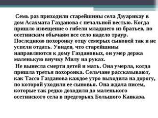 Семь раз приходили старейшины села Дзуарикау в дом Асахмата Газданова с печа