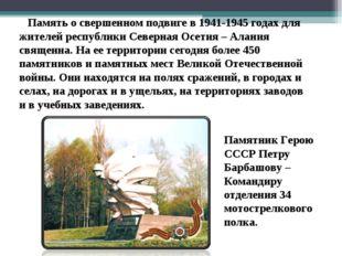 Памятьо свершенном подвиге в 1941-1945 годах для жителей республики Северна