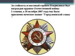 За стойкость и массовый героизм Владикавказ был награжден орденом Отечественн