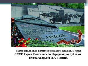 Мемориальный комплекс памяти дважды Героя СССР, Героя Монгольской Народной р