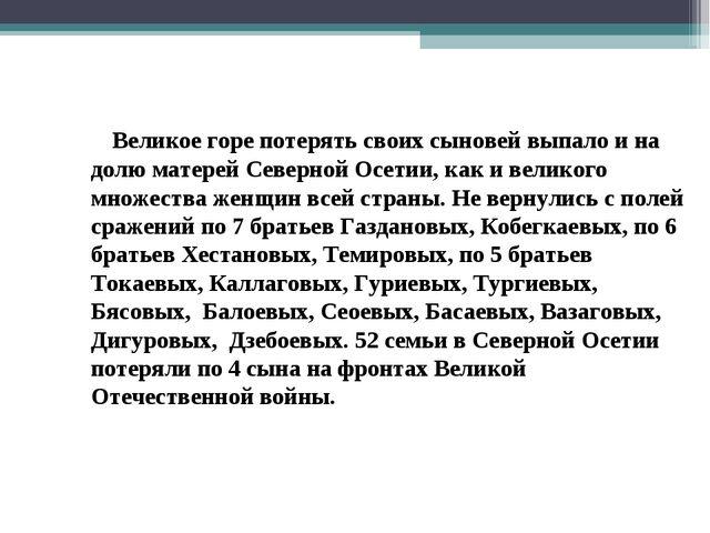 Великое горе потерять своих сыновей выпало и на долю матерей Северной Осетии...