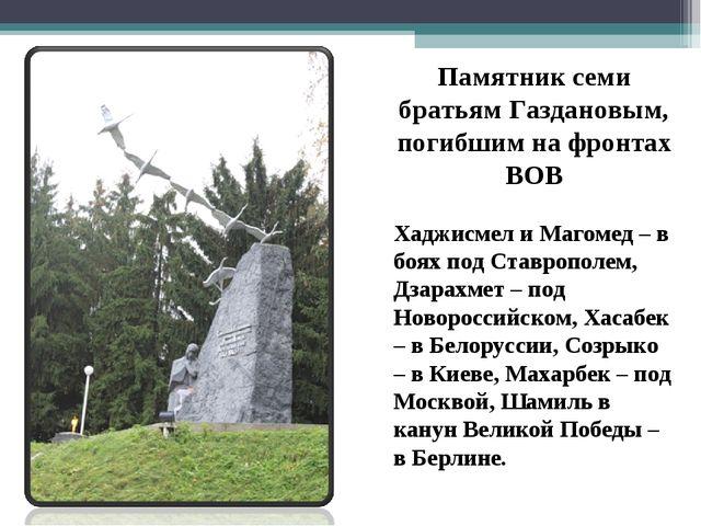 Памятник семи братьям Газдановым, погибшим на фронтах ВОВ Хаджисмел и Магоме...