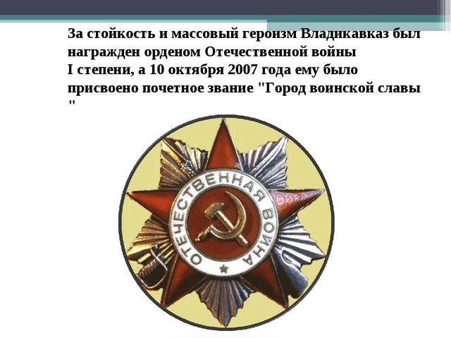 За стойкость и массовый героизм Владикавказ был награжден орденом Отечественн...