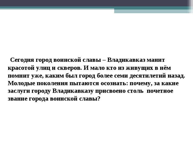 Сегодня город воинской славы – Владикавказ манит красотой улиц и скверов. И...