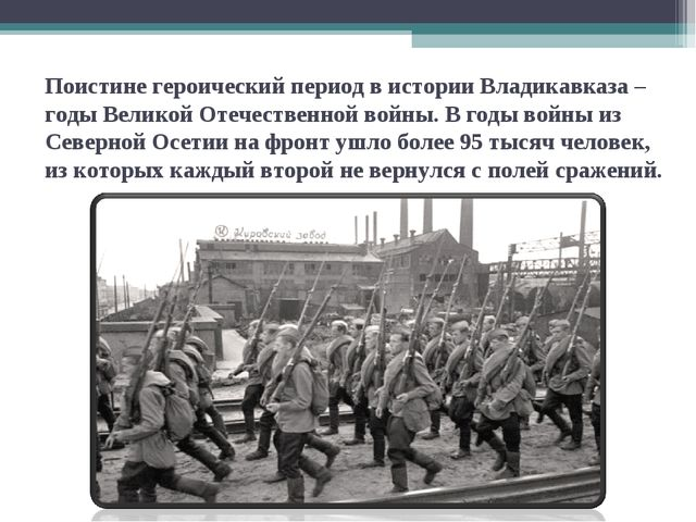 Поистинегероический период в истории Владикавказа – годы Великой Отечествен...